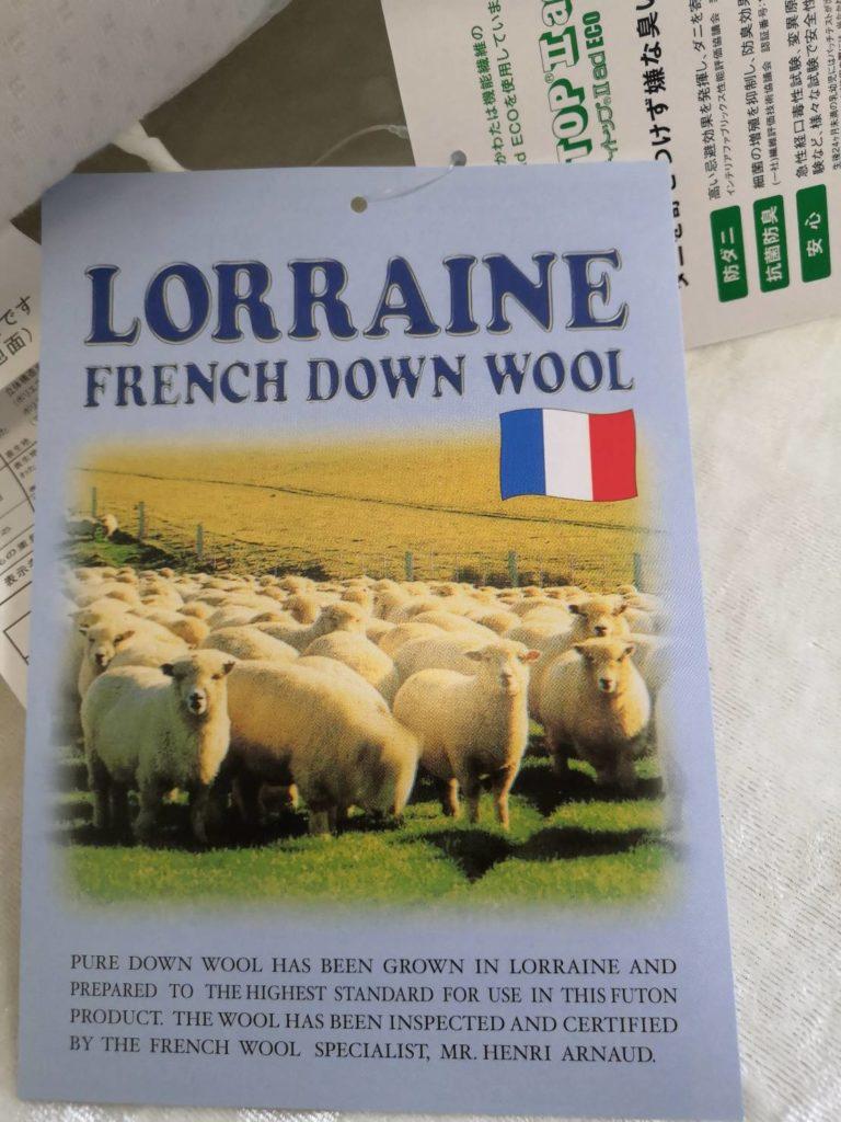 フランスの羊毛ロネールダウンを使用